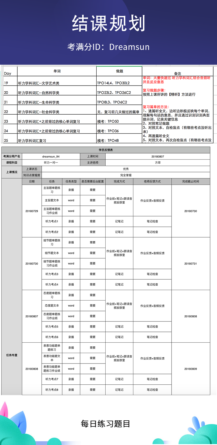 结课规划.png