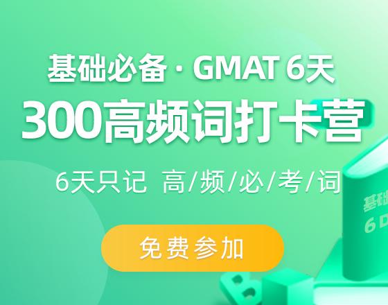 6天GMAT高频300词打卡营