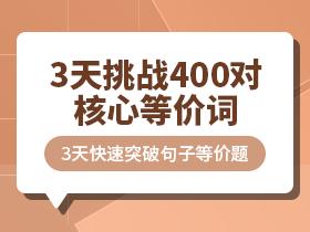 3天挑战400对高频核心等价词