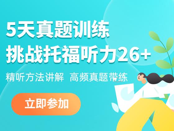 5天真题训练 挑战托福听力26+