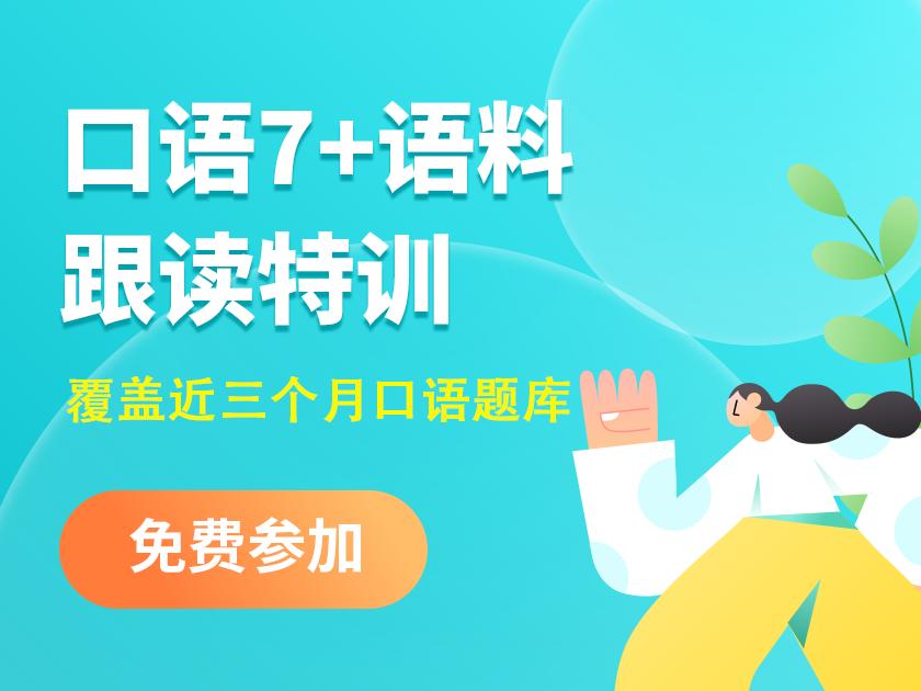 【活动】口语7+语料跟读训练